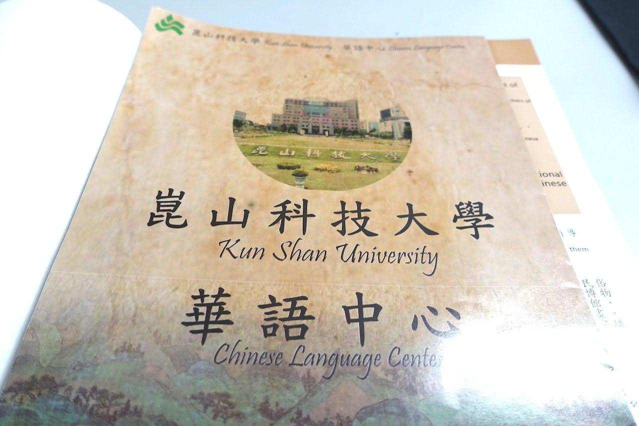 Cheng gong university 019