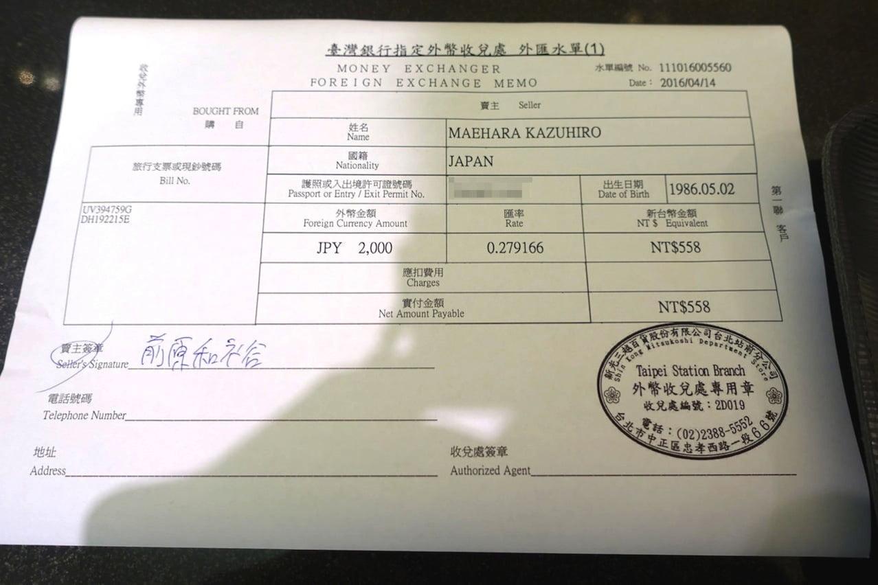 Taiwan depart exchange 07