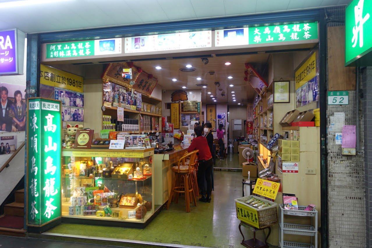 Taiwan teashop exchange 002