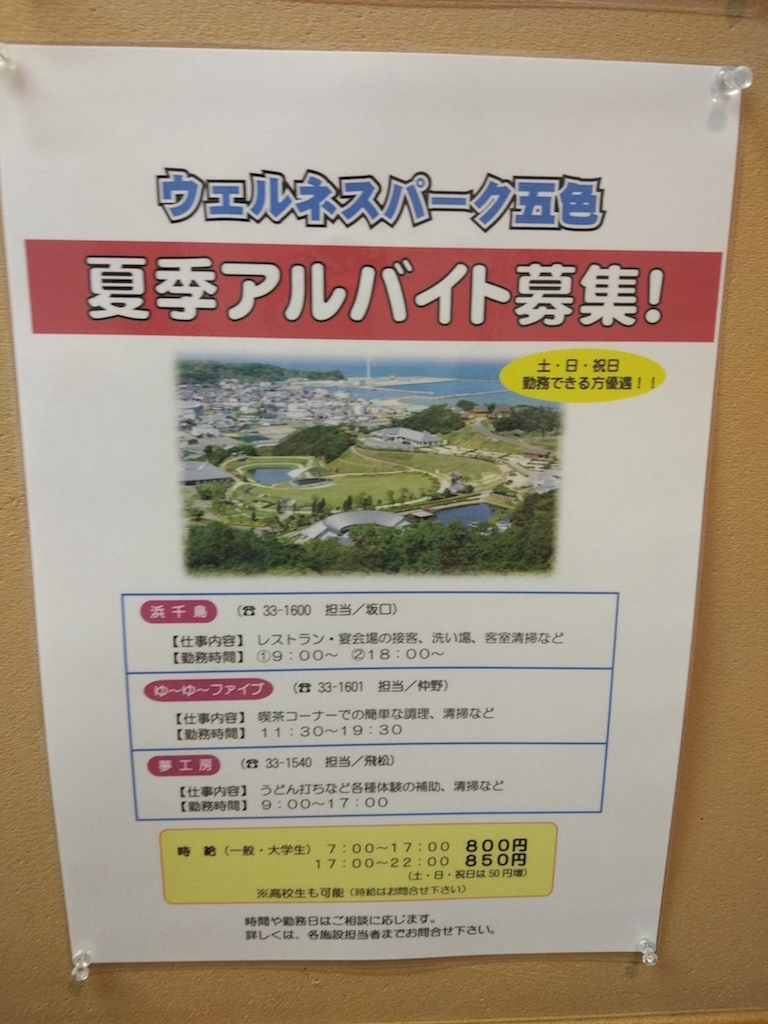 Awaji workshop 2016 july first day 0117 2