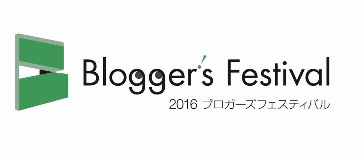 Blogers festival 2016