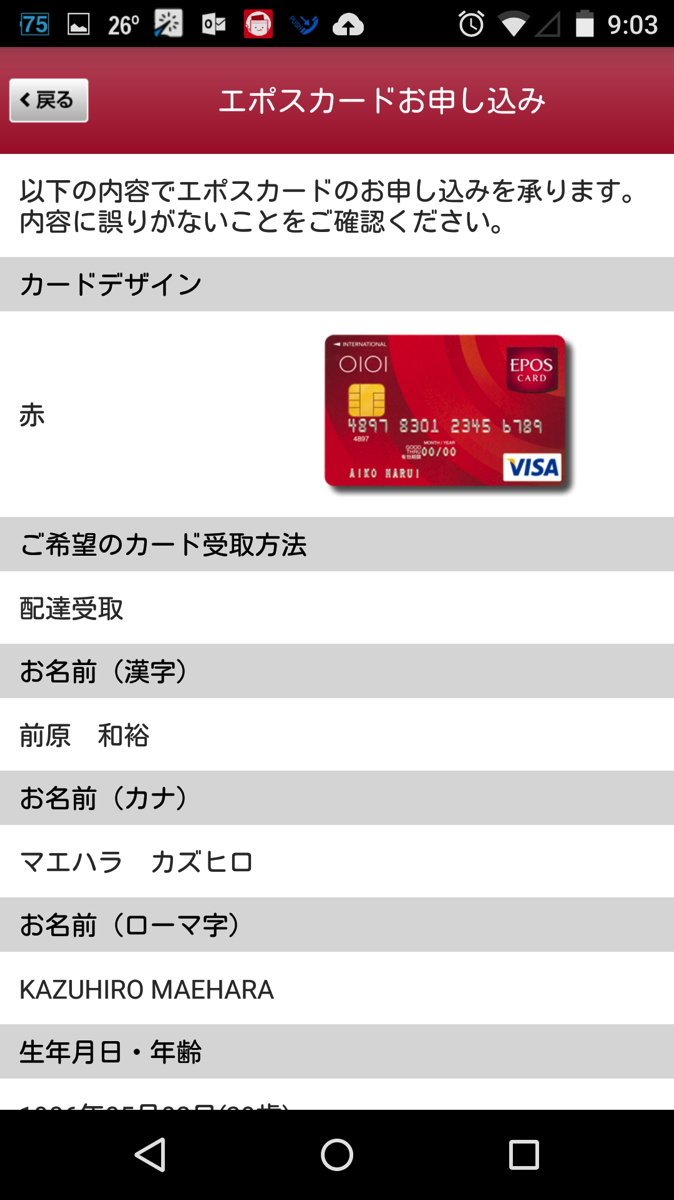 Epos card credit apply app01 041