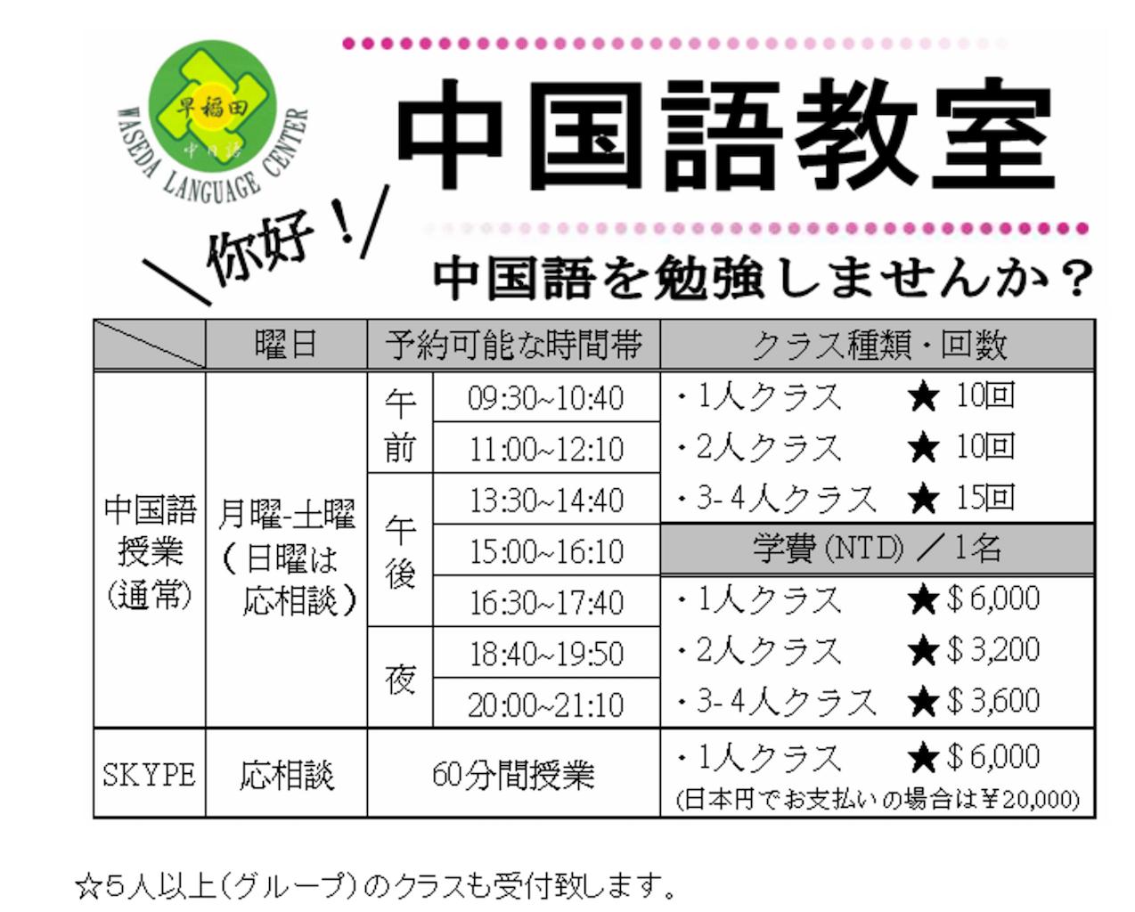 Tainan gogaku waseda schedule