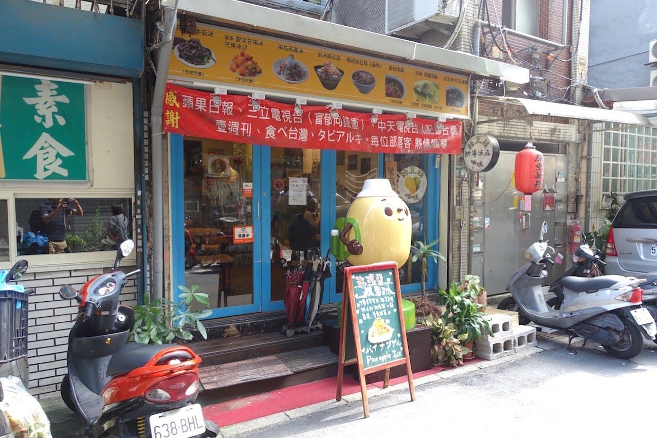 taiwan-mango-kakigori-taipei-015.jpg