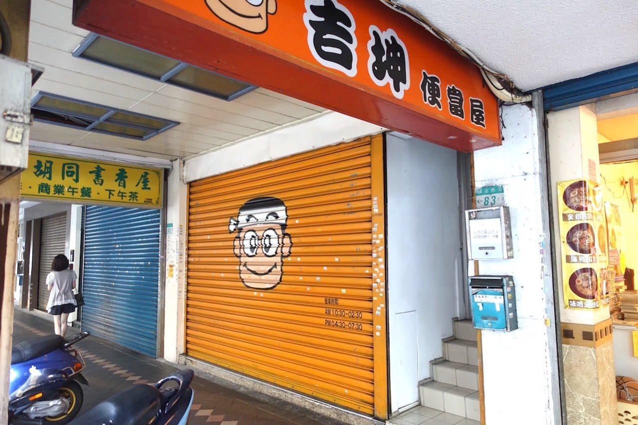 Taipei yuinn trave guesthouse 0105