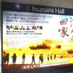 日本人が今はなき「故郷」台湾を想う。台湾生まれの日本人を描いた感涙必至の映画『湾生回家』が日本でも公開されたので感想を書いてみました