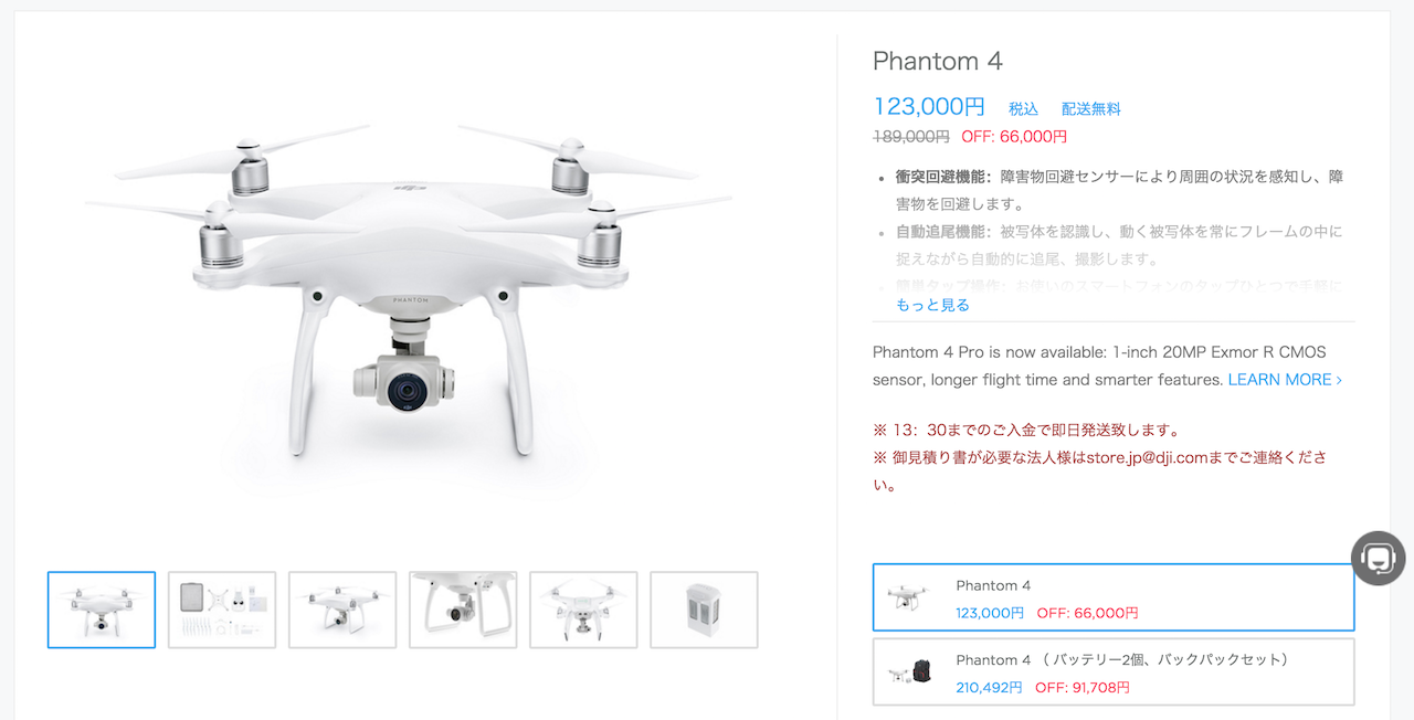 Phantom4 xmas sell