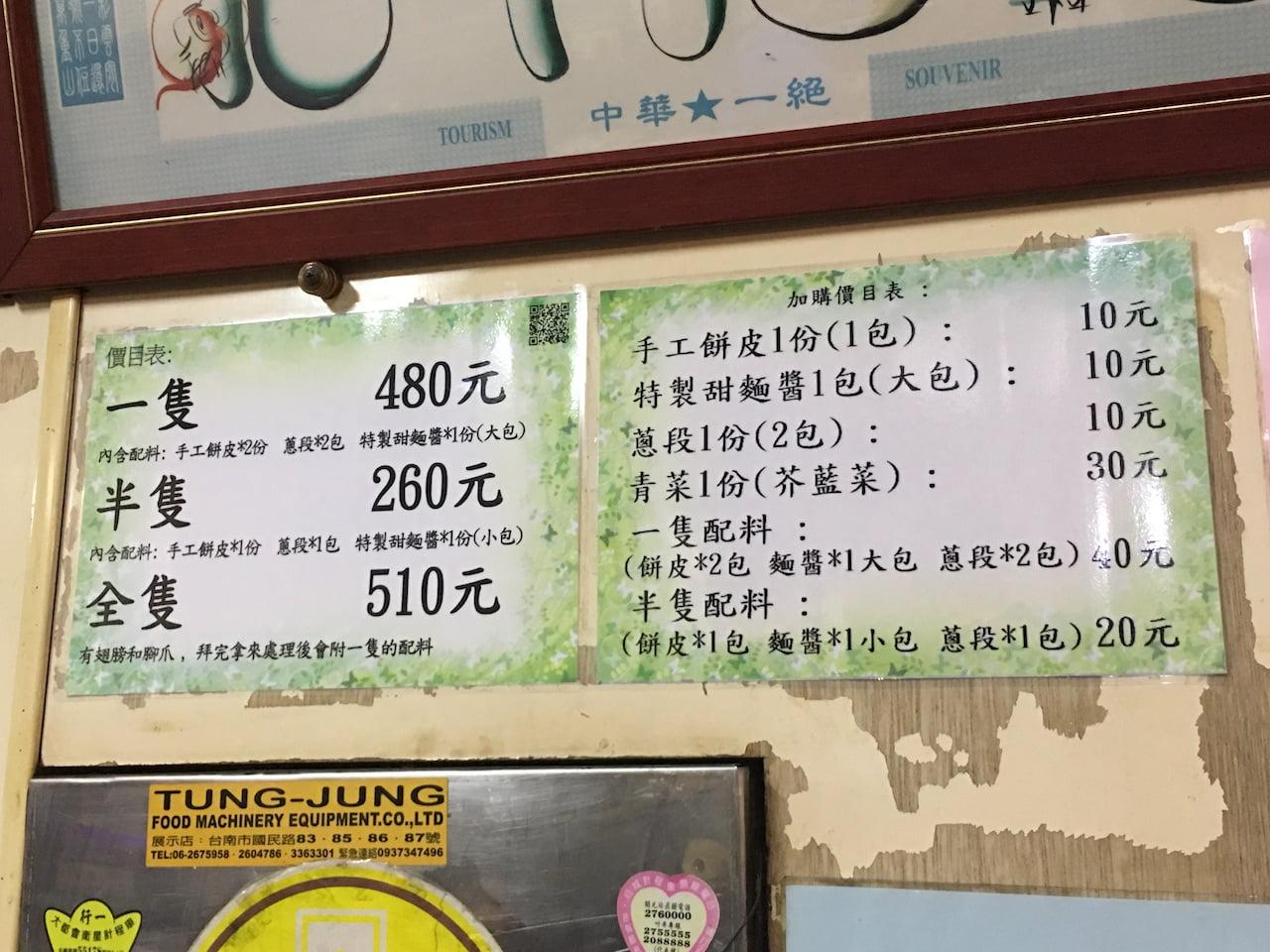 Tainan pekindack pianyi 021
