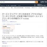 現在ワーホリ準備している人に読んでほしい。12月1日に電子書籍『オーストラリアワーホリの歩き方』をアマゾンで無事発売したので、内容を紹介します