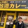 なぜ名古屋には台湾と名前の付く食べ物が多いのか?台湾ブロガーのぼくが実際に名古屋の店舗に赴き、突撃取材してみた