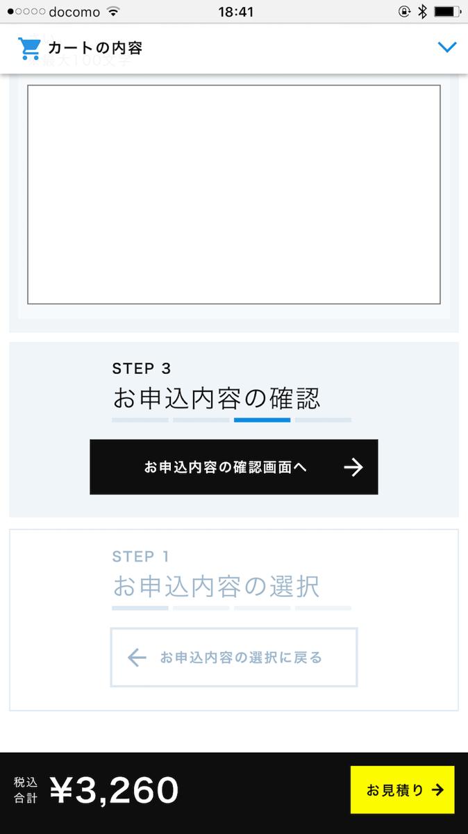 台湾旅行のイモトのWiFi(ワイファイ)申し込み