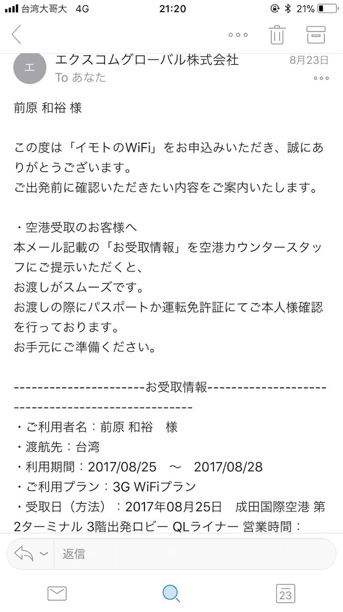 イモトのWiFi(ワイファイ)のメール