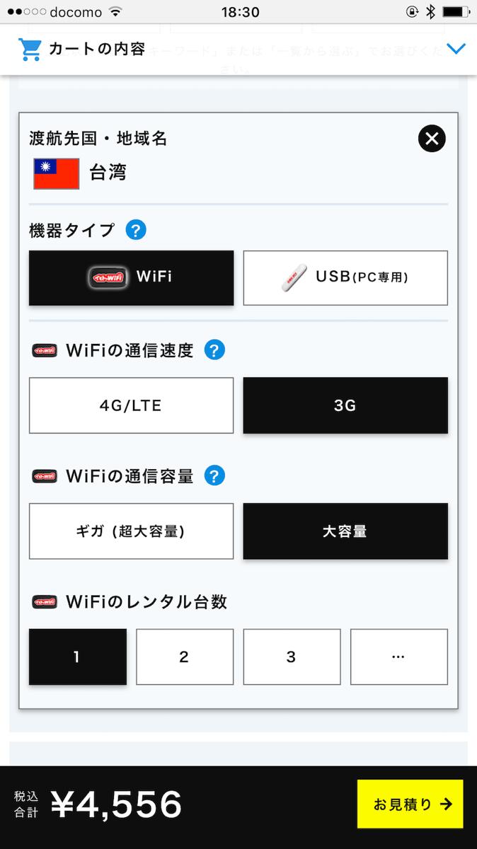 イモトのWiFi申し込みページ