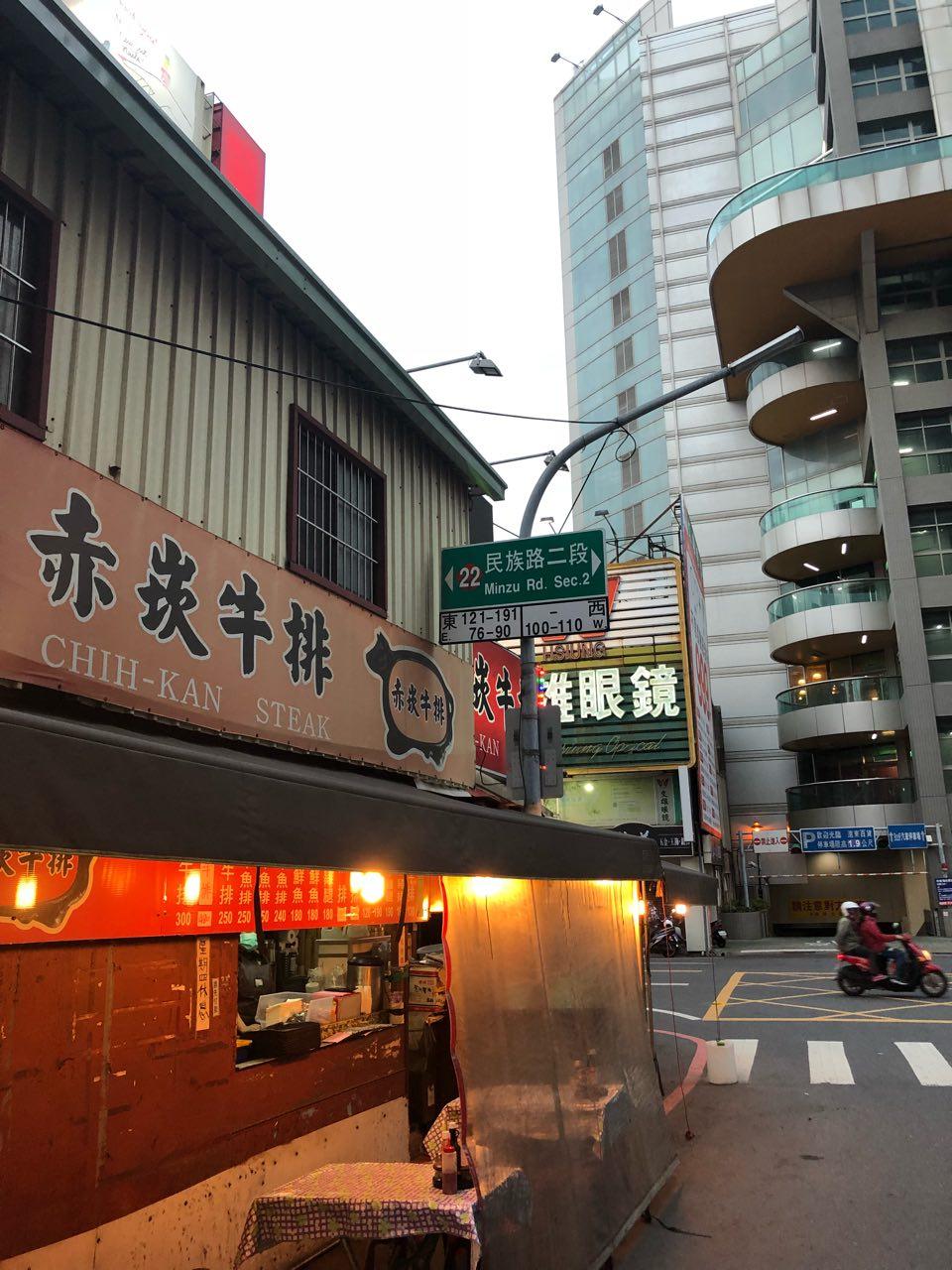 台湾式ステーキ