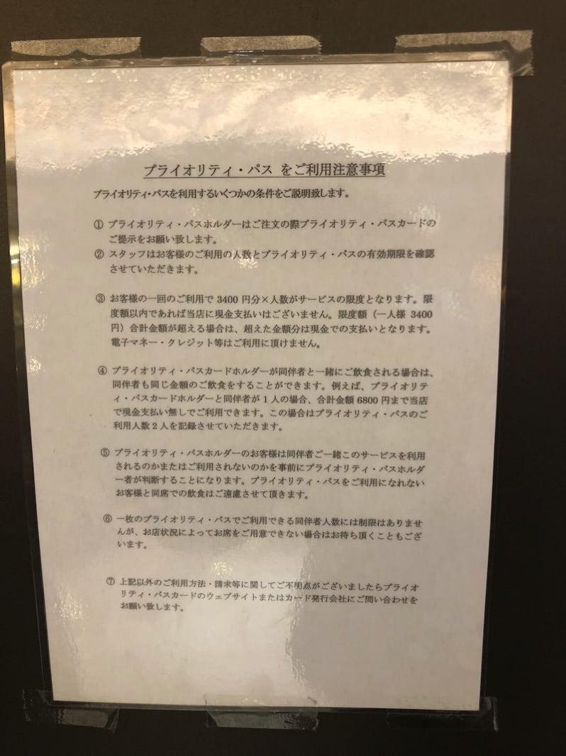 Kanku prioritypass boteju 0001