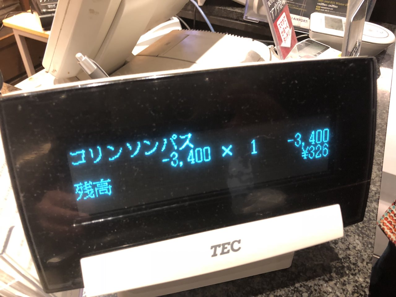 Kanku prioritypass boteju 0015