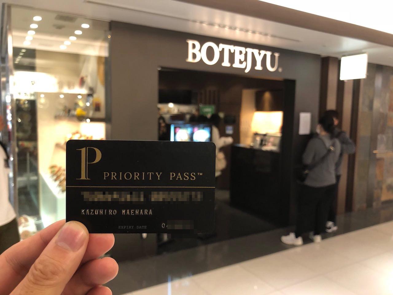 Kanku prioritypass boteju 0020