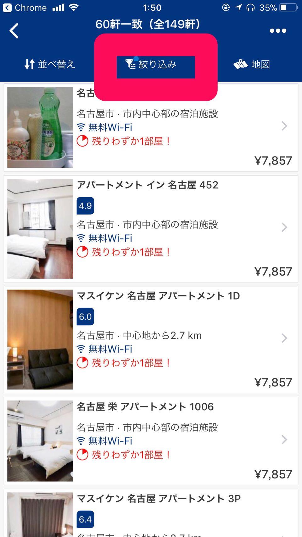 ブッキングドットコム(Booking.com)の民泊