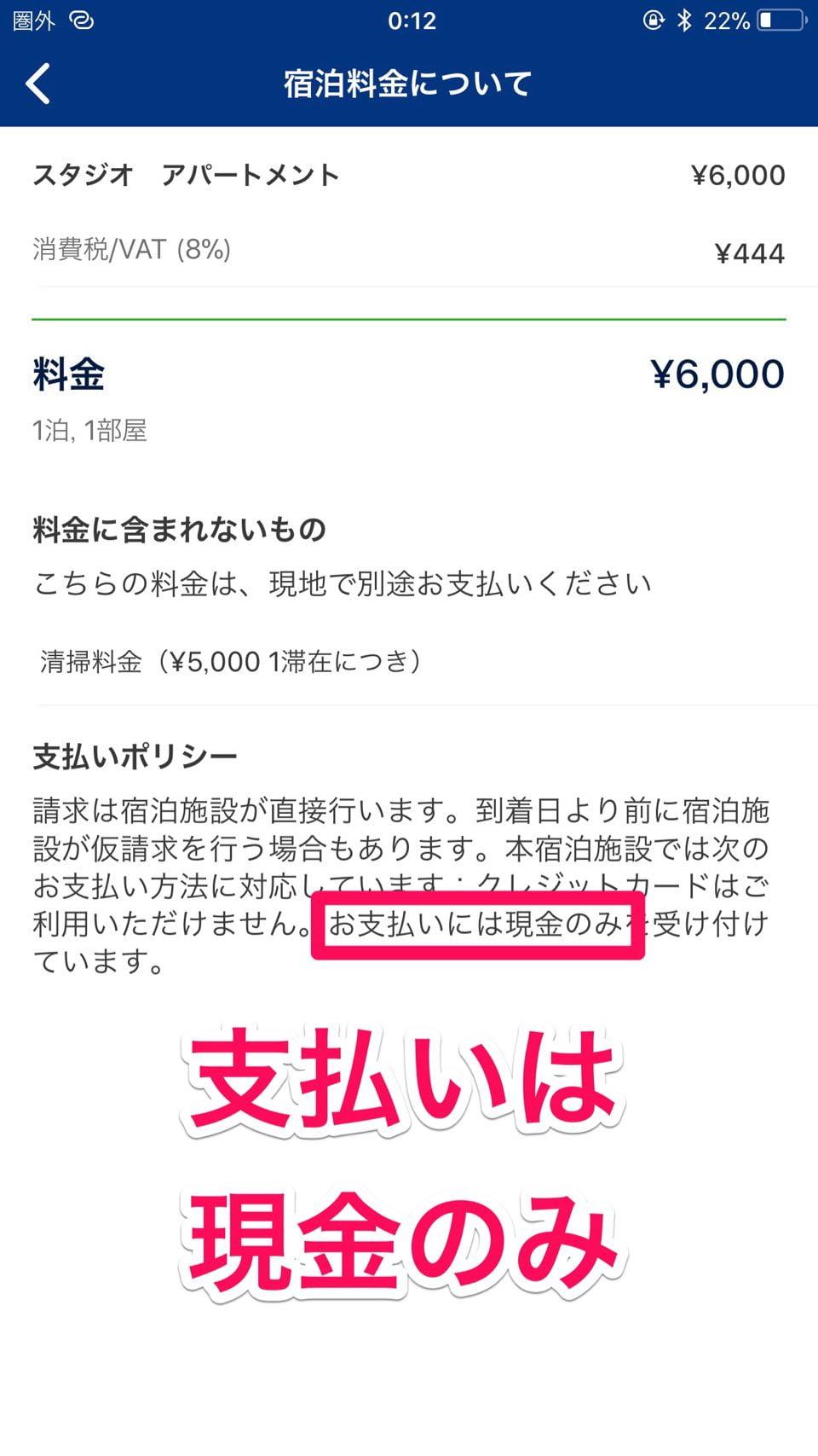 ブッキングドットコム(Booking.com)の支払い