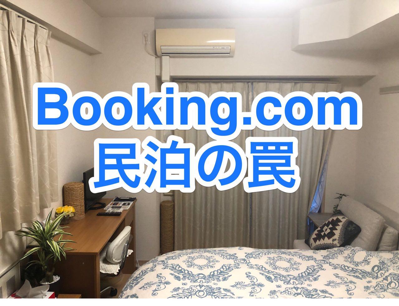 ブッキングドットコム(Booking.com)の民宿