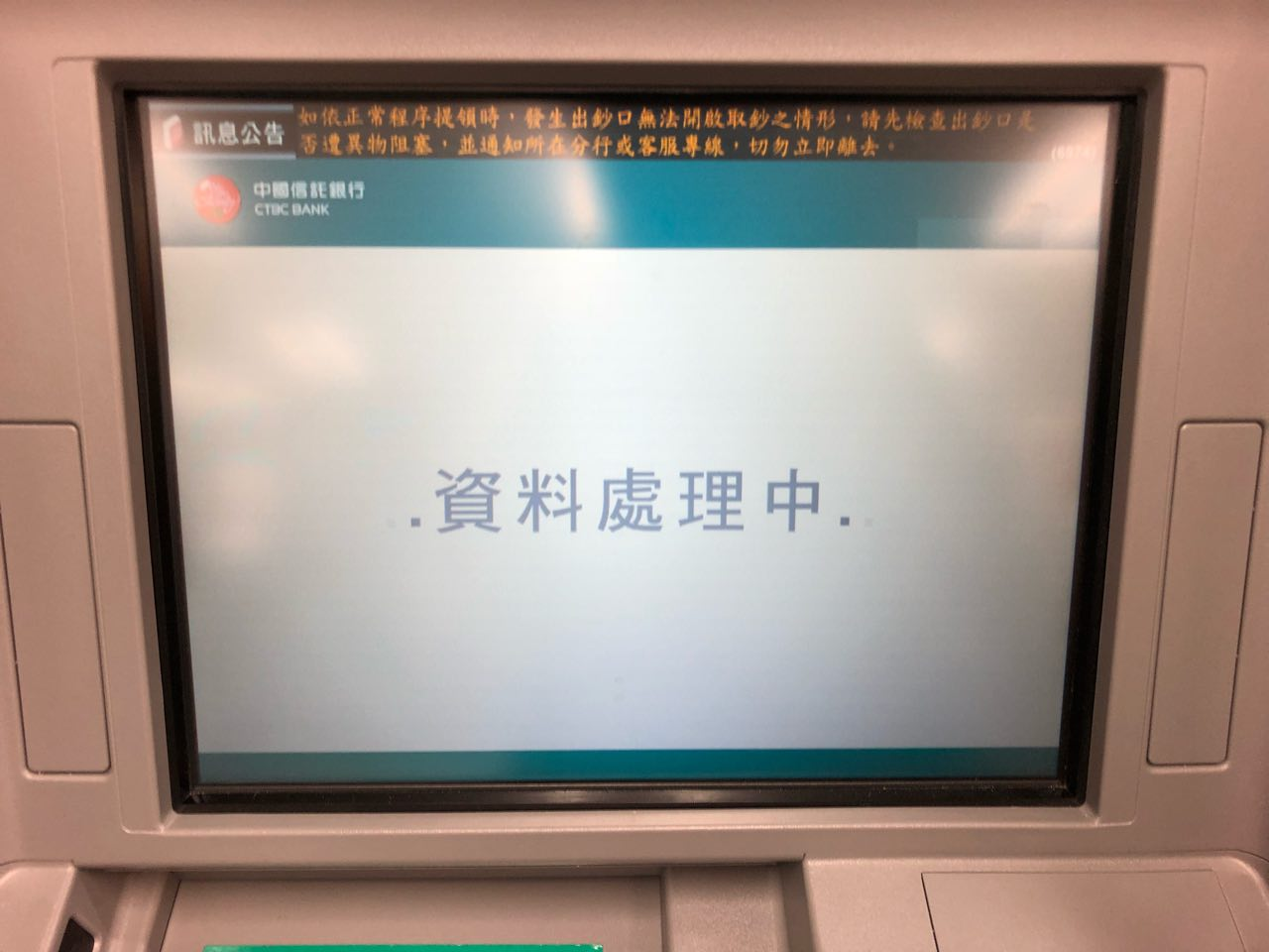 セブンイレブンの中国信託銀行のATM