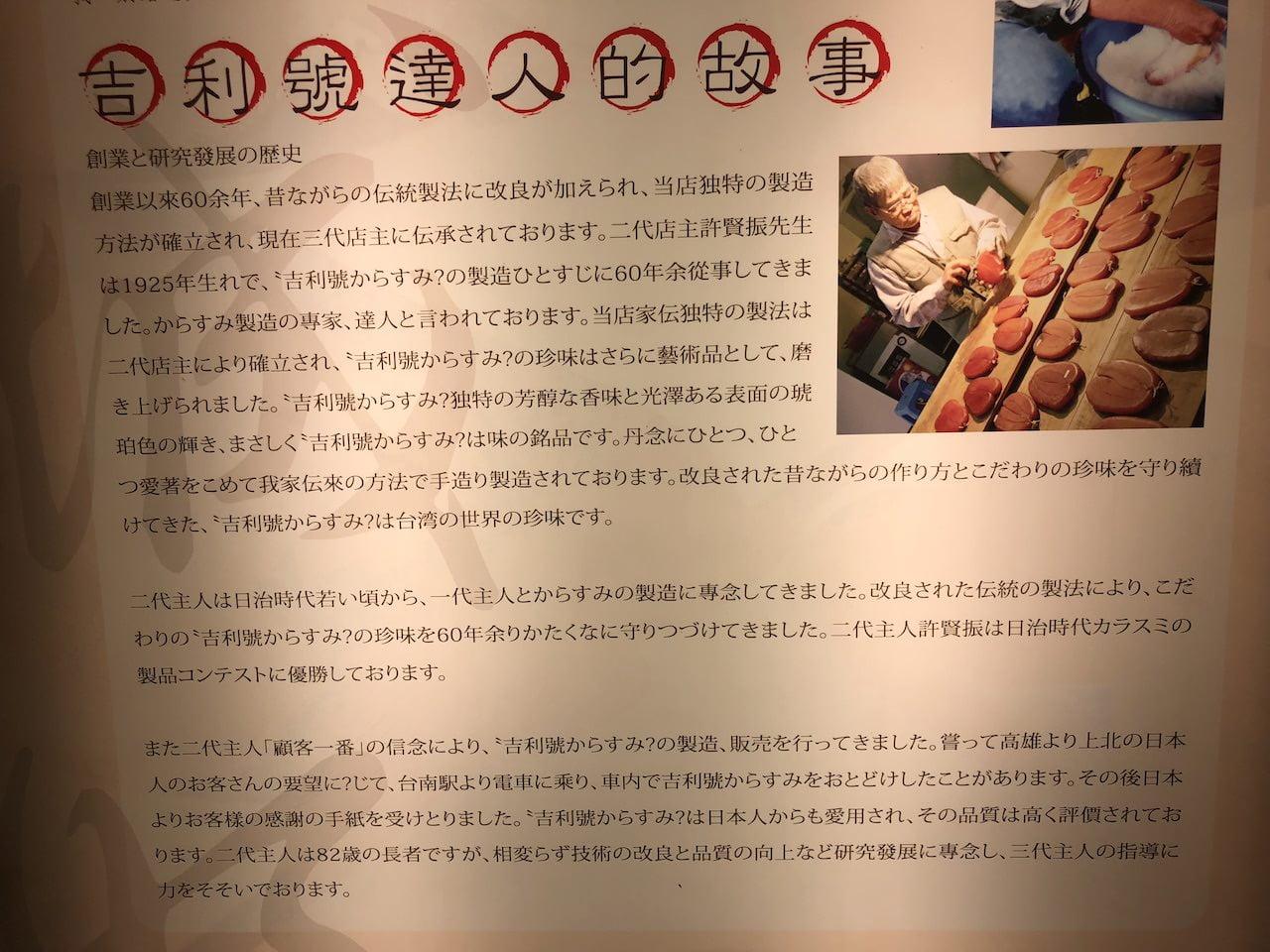 Taiwan tainan karasumi 0023