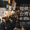 【告知】 6月16日に東京開催!「超級当地(ハイパーローカル) 台湾夜市@東京根津!」をぼくと一緒に楽しみませんか?