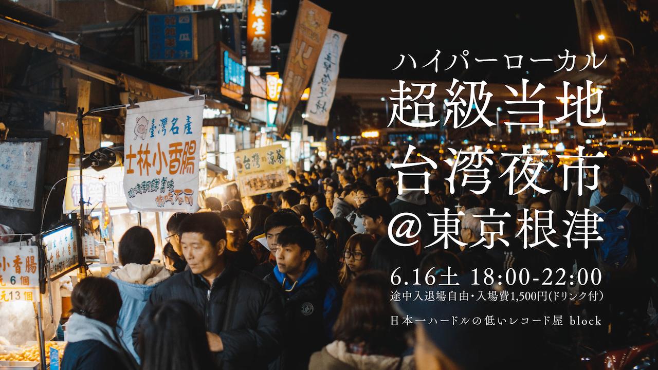 Tainan yoichi event