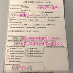 台湾旅行の準備・出国手続き・入国審査・台湾の空港でやる完全マニュアル