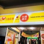 外国人もOK!台湾人と交流できる台湾合法ギャンブル・スポーツくじが熱い