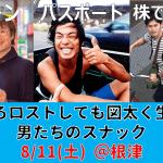 【告知】東京の根津で8/4と8/11に台湾スナック開催!失敗しても図太く生きる仲間たちと共同主催