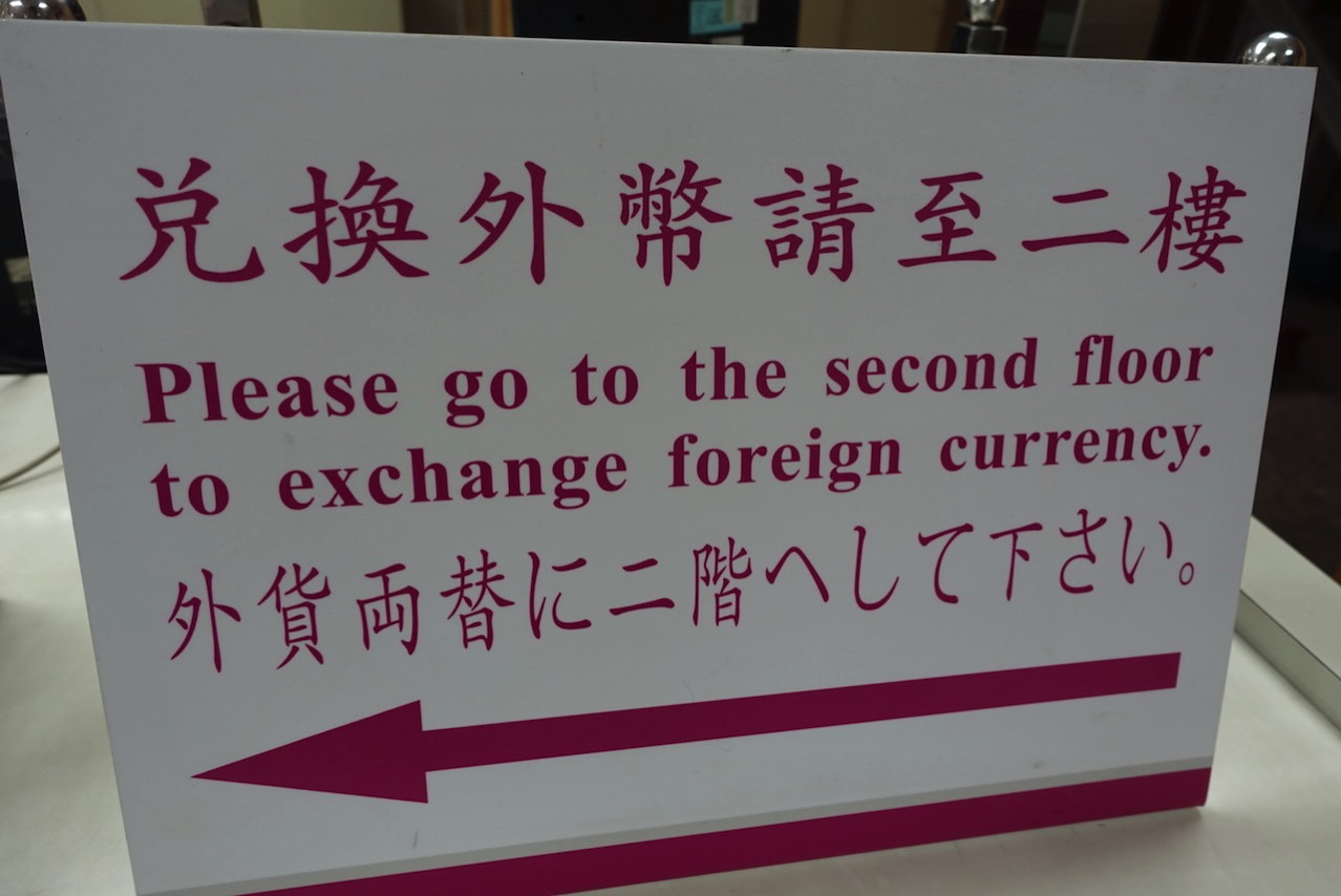 Taiwan bank exchange 005