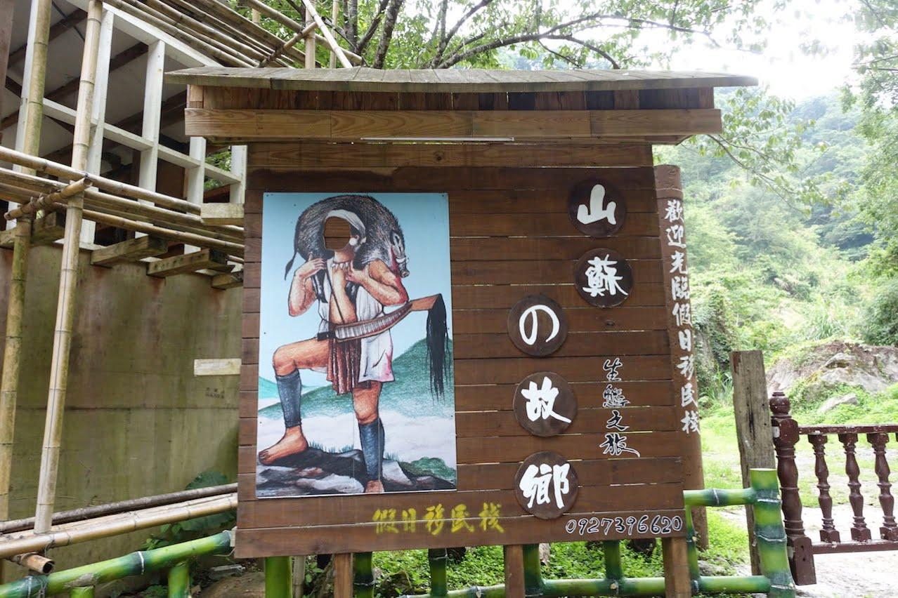 Taoyuan lala minshuku 033