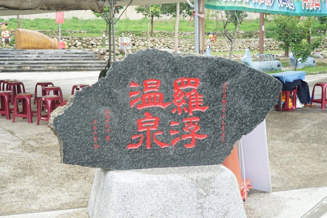 Taoyuan lalasan ashiyu 059