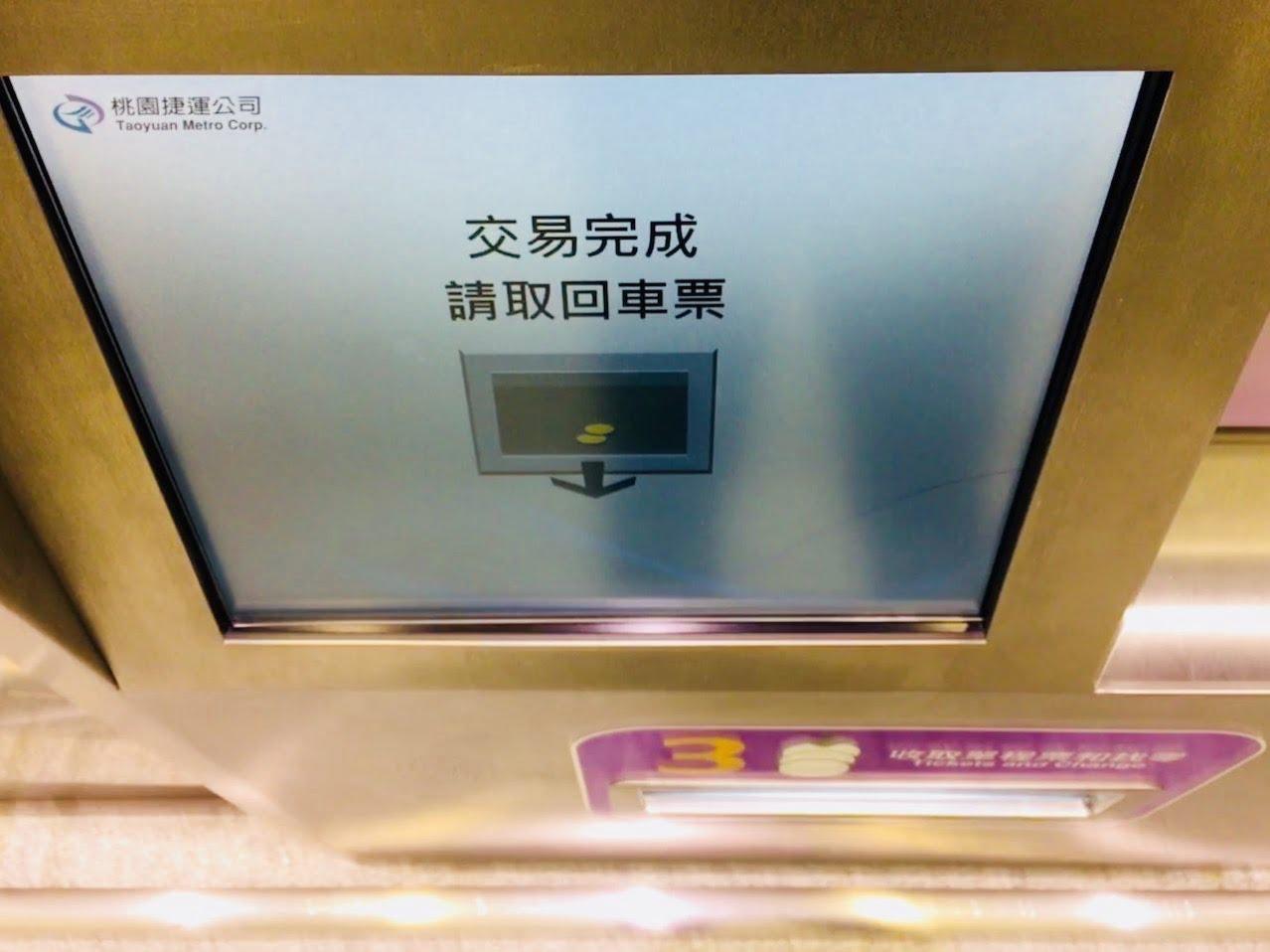 Taiwan taoyuan mrt 028