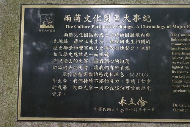 Taoyuan shokaiseki shokeikoku 0018