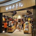 台北101でお土産を買うべきオススメ品!お茶、スーパー用品まで集めました