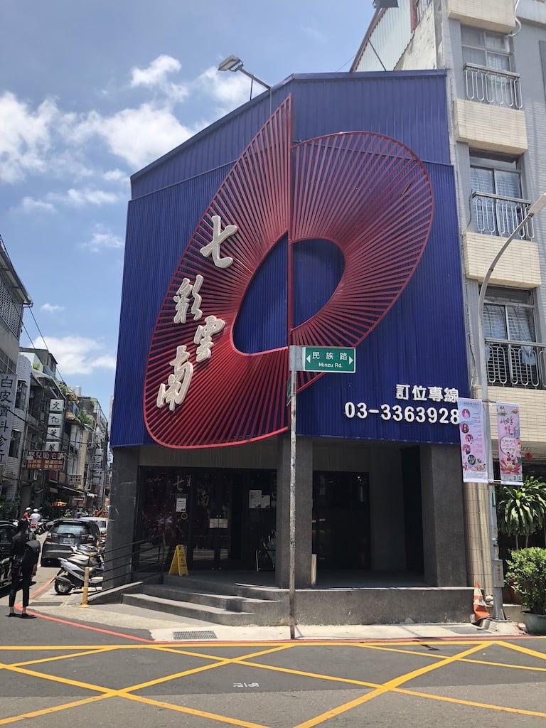 Taoyuan shichisaiunnan restaurant 001