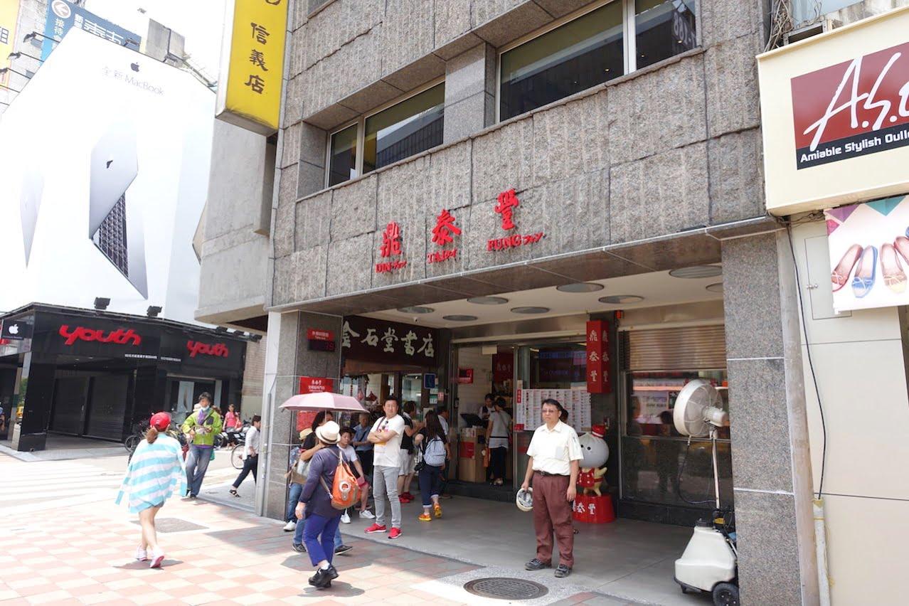 Taipei restaurant dintaifung 03