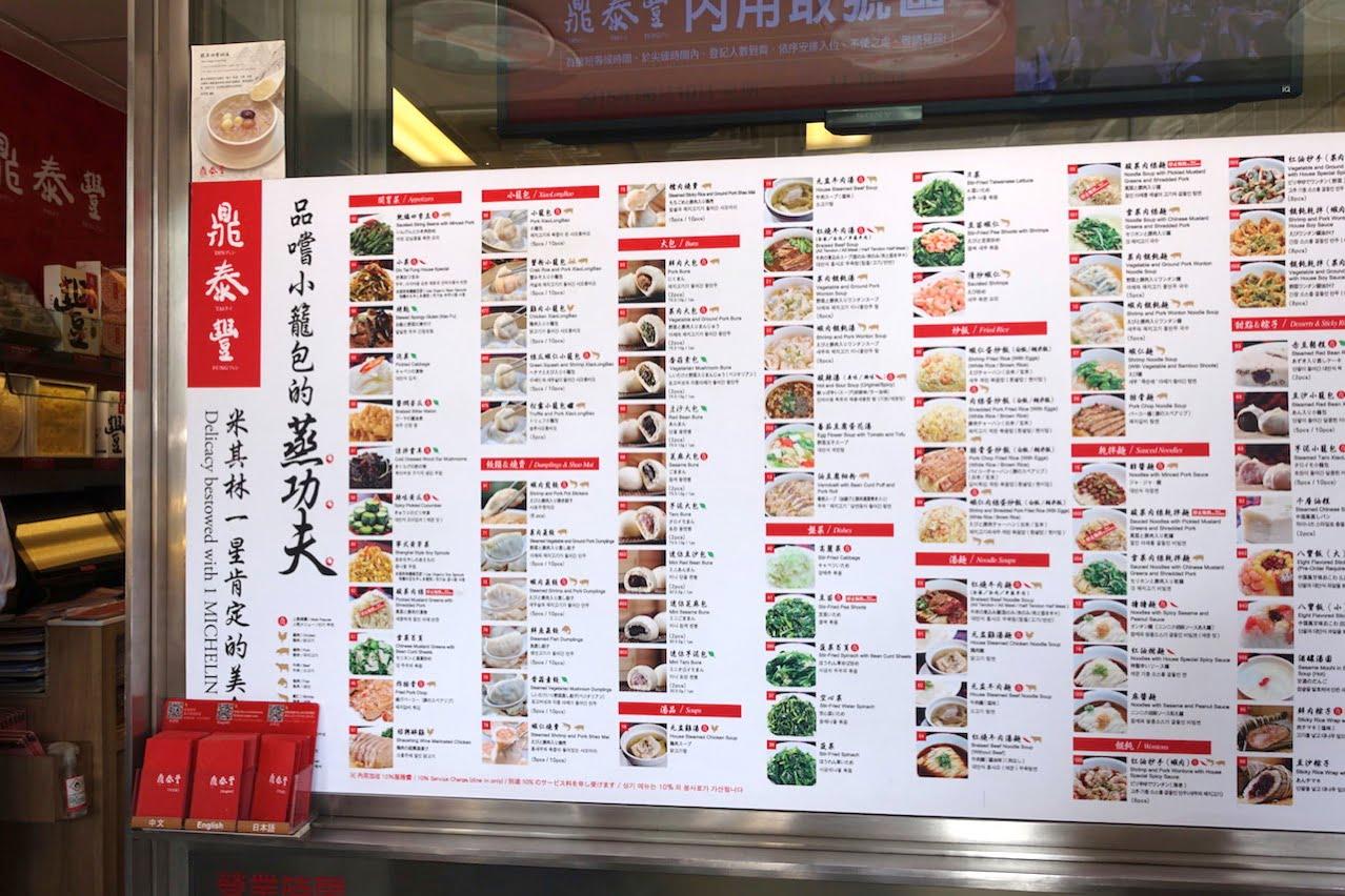 Taipei restaurant dintaifung 04