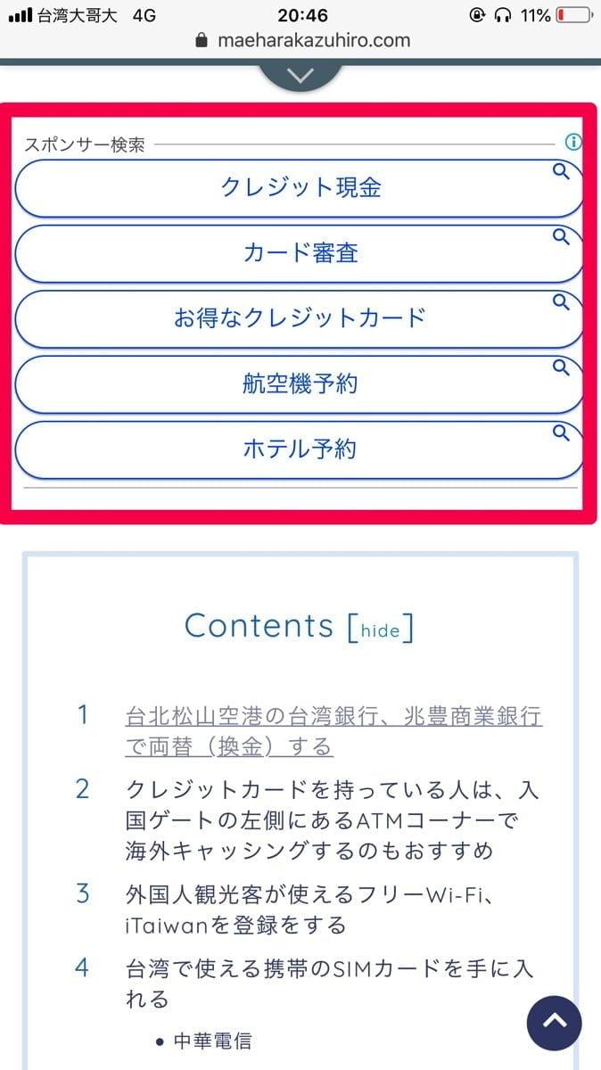 Blog adsense basho 02