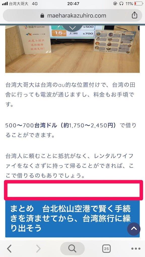 Blog adsense basho 03