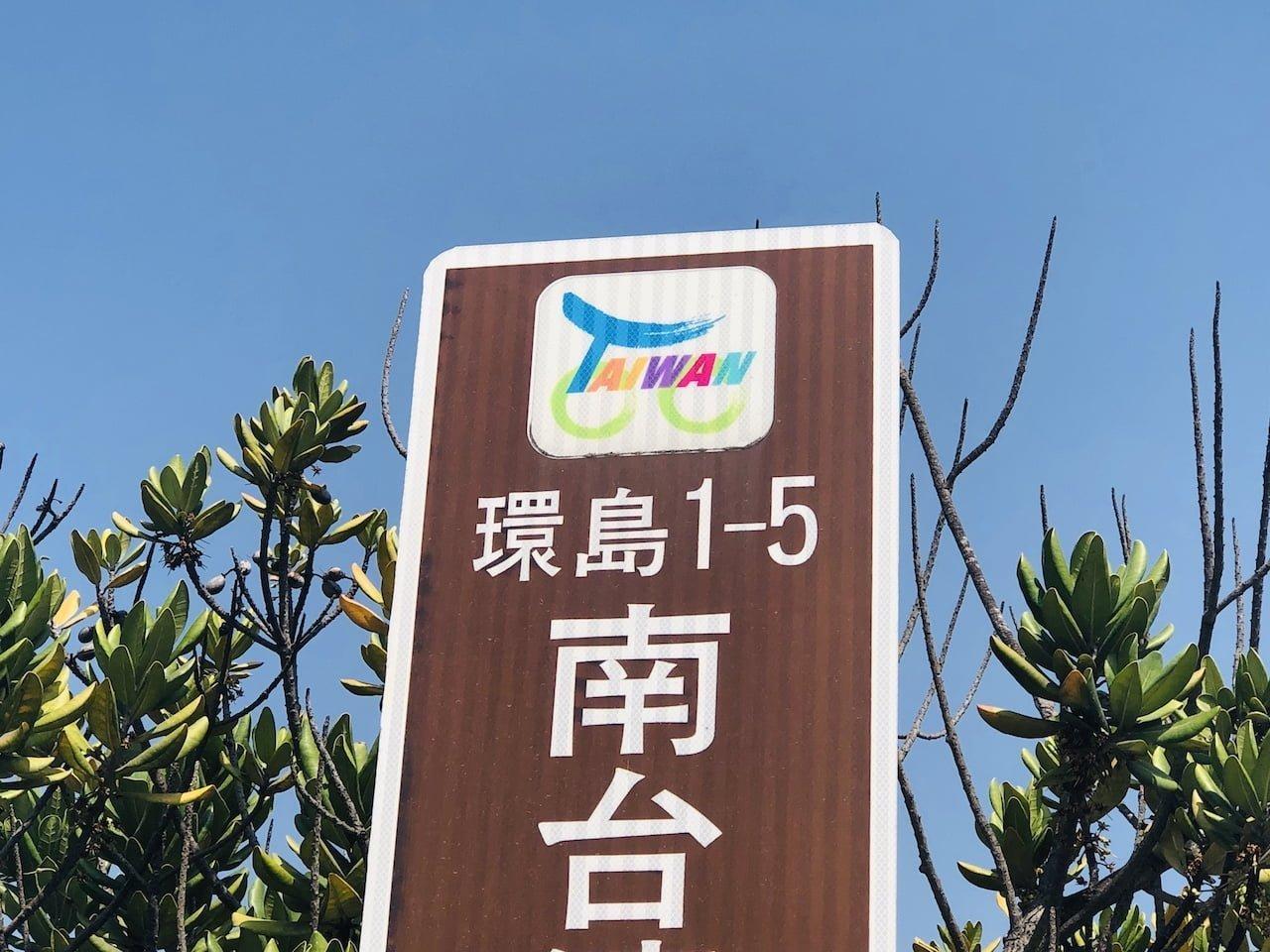 Fuandao route1 taiwan 01