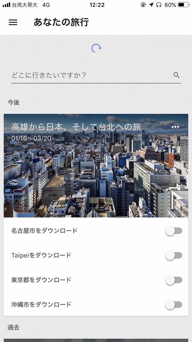 App google trips 001
