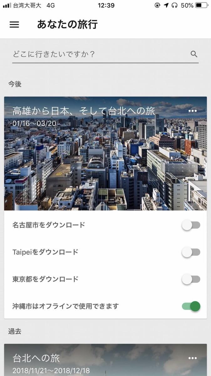 App google trips 008