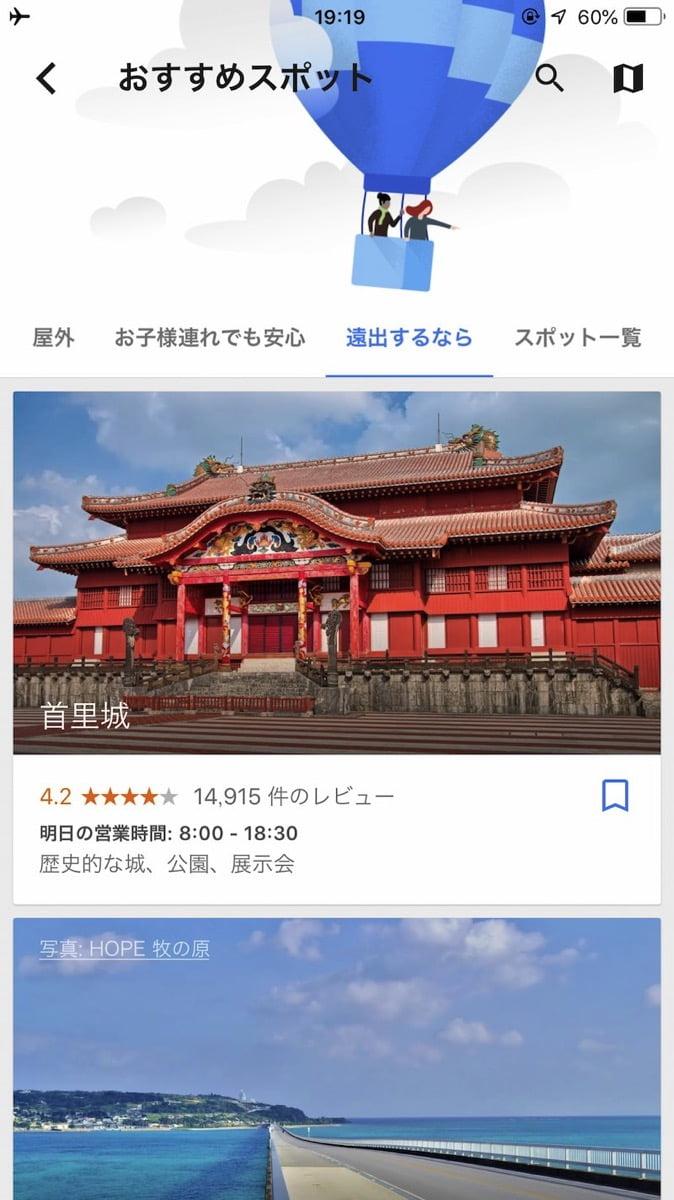 App google trips 012
