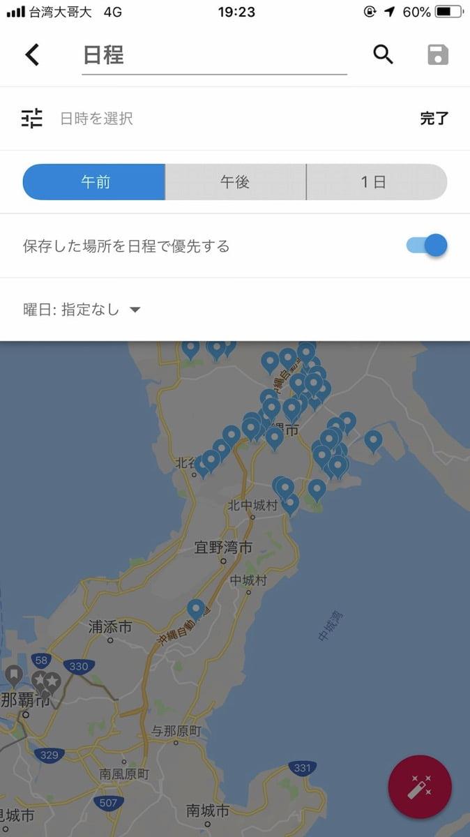 App google trips 017