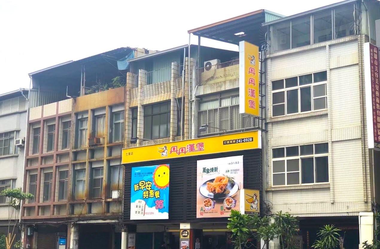 Taiwan south dandanhanbao 025