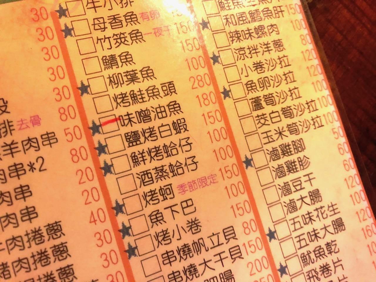 Donggang baramutsu experience 0040