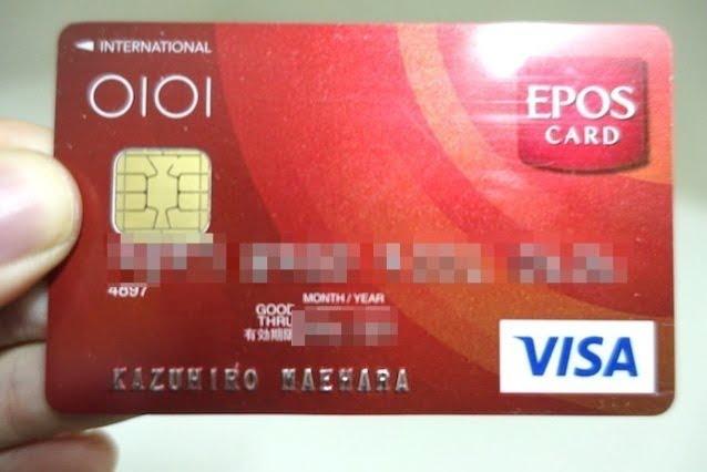 Creditcard eposcard02